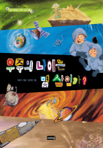 재미있는 우주 이야기