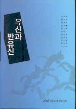 유신과 반유신 / 상현서림  / :☞ 서고위치:RD 5 *[구매하시면 품절로 표기됩니다]