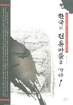 한국의 전통마을을 가다 1