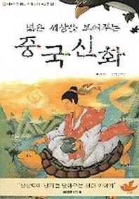 중국신화(넓은 세상을 보여주는)(이야기로 읽는 세계 신화 시리즈 02)