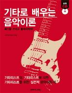 기타로 배우는 음악이론(CD1장포함)