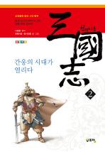 천웨이동 삼국지. 2: 간웅의 시대가 열리다