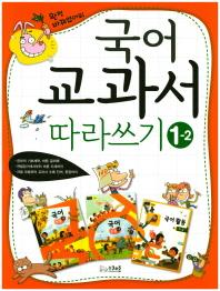 국어 교과서 따라쓰기 1-2
