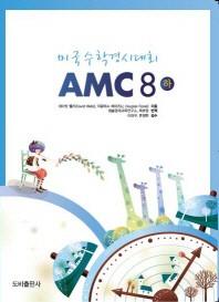 미국수학경시대회 AMC 8(하)