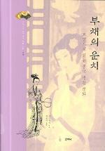 부채의 운치(교양으로 읽는 중국 생활 문화 1)(양장본 HardCover)