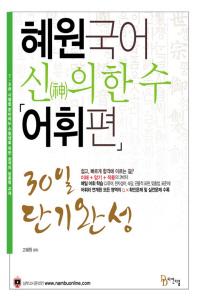 혜원국어 신의 한 수: 어휘편(2017)