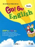 GOGO ENGLISH BASIC(CD3장포함)