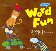 워드펀 Word Fun. 20: 반의어 (Antonym)