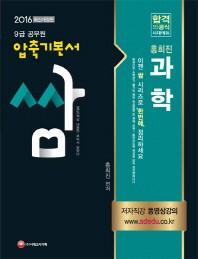 홍희진 과학 압축기본서(9급 공무원)(2016)(쌈)