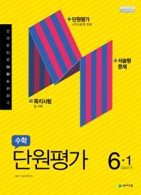 초등 수학 6-1 단원평가(2020)