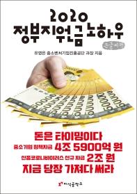 정부지원금 노하우(큰글씨책)(2020)