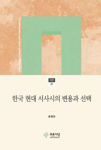 한국 현대 서사시의 변용과 선택