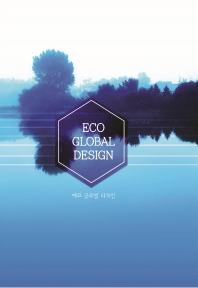 에코 글로벌 디자인