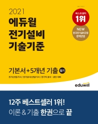 전기설비 기술기준 필기 기본서+5개년 기출(2021)(에듀윌)