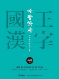 국왕 한자(2017)