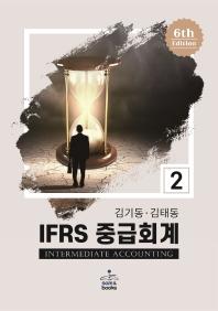 IFRS 중급회계. 2(6판)