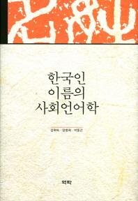 한국인 이름의 사회언어학(양장본 HardCover)