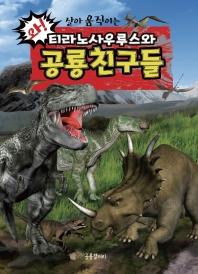 티라노사우루스와 공룡친구들(와! 살아 움직이는)