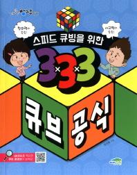 스피드 큐빙을 위한 333 큐브 공식(신나는 방과후 11)