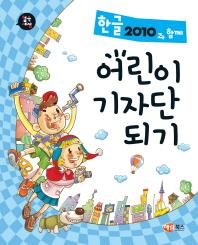 한글 2010과 함께 어린이 기자단 되기(컴속세상)