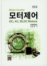 모터제어 DC,AC,BLDC Motors(3판)(양장본 HardCover)