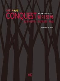 조경기사·조경산업기사 필기정복(2021)(CONQUEST)