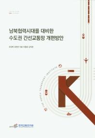 남북협력시대를 대비한 수도권 간선교통망 개편방안(기본 RR 19-5)