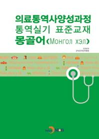 의료통역사양성과정 통역실기 표준교재: 몽골어