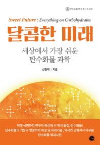 달콤한 미래(한국생물공학회 총서 8-교양)