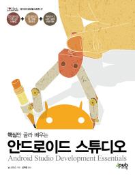 안드로이드 스튜디오(핵심만 골라 배우는)(제이펍의 모바일 시리즈 27)