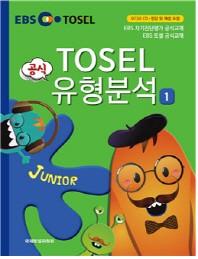 TOSEL 공식 유형분석 Junior. 1(EBS)(CD1장포함)