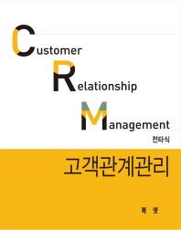CRM 고객관계관리 =초반 10페이지내외 밑줄필기,여백장 필기,뒷쪽 상단 모서리 접힘흔적외 양호합니다