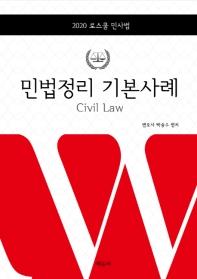 민법 정리 기본사례
