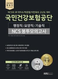 국민건강보험공단 행정직 요양직 기술직 NCS봉투모의고사(2020)(렛유인)
