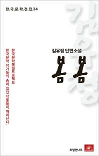 김유정 단편소설 봄봄(한국문학전집 24)