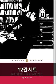 [세트] 잃어버린 시절을 찾아서 12권 (완결)
