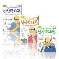 만화 베르나르 베르베르의 상상력 사전 시리즈 (전3권)