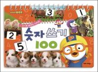 뽀로로 숫자 쓰기 100(쓰기로 배우는 시리즈)(스프링)
