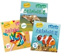 조각 조각 스티커 아트북 3종 세트. 2: 음식, 사파리, 바다동물(전3권)