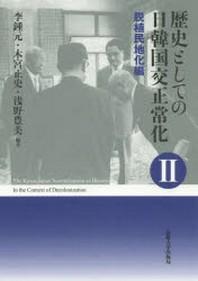 歷史としての日韓國交正常化 2 新裝版