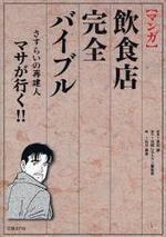[해외](マンガ)飮食店完全バイブル さすらいの再建人マサが行く!!