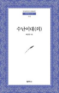 수난이대(외)(범우문고 317)