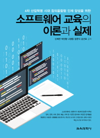 소프트웨어 교육의 이론과 실제(4차 산업혁명 시대 창의융합형 인재 양성을 위한)