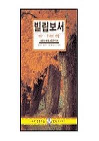 빌립보서(말씀과 삶 성경공부 시리즈)