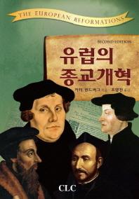 유럽의 종교개혁(양장본 HardCover)