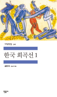 한국 희곡선. 1(세계문학전집 317)
