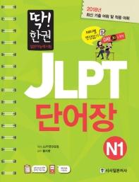 JLPT 일본어능력시험 단어장 N1(딱! 한권)(스프링)