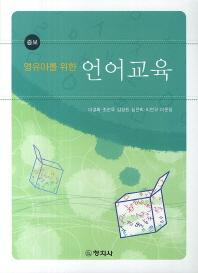 언어교육(영유아를 위한)(증보판)