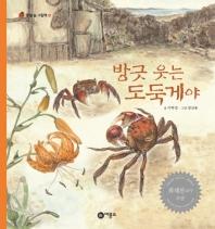 방긋 웃는 도둑게야(물들숲 그림책 시리즈 14)(양장본 HardCover)