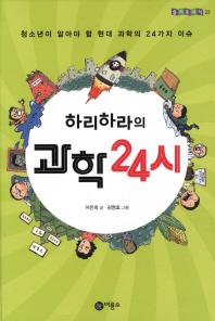 하리하라의 과학 24시(즐거운 지식(비룡소 청소년) 23)(양장본 HardCover)